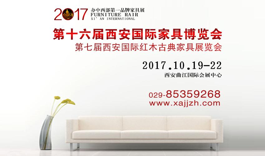 第十六届西安国际家具博览会邀请进行中