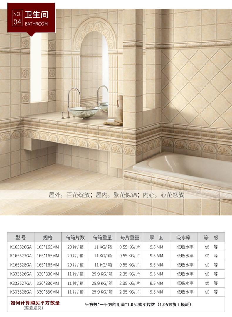 金意陶瓷砖_04.jpg