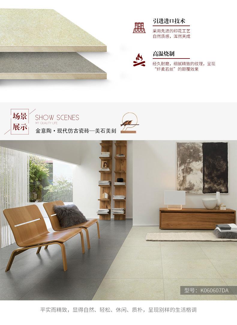 金意陶瓷砖_02.jpg