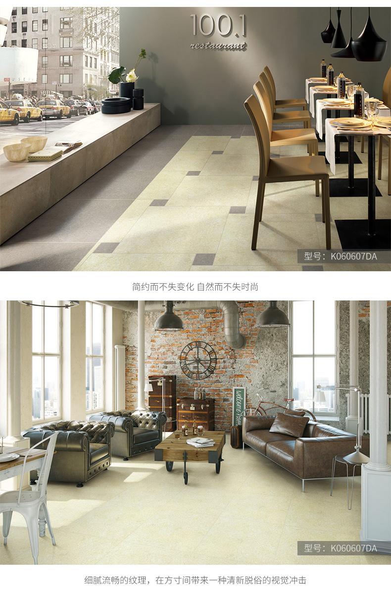 金意陶瓷砖_03.jpg