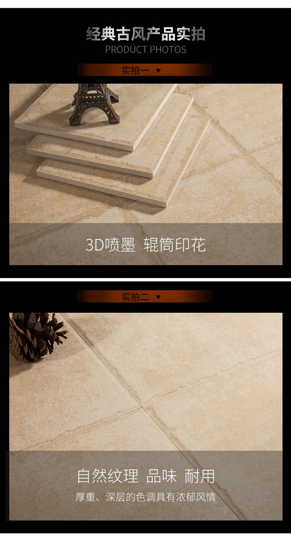 金意陶瓷砖_05.jpg