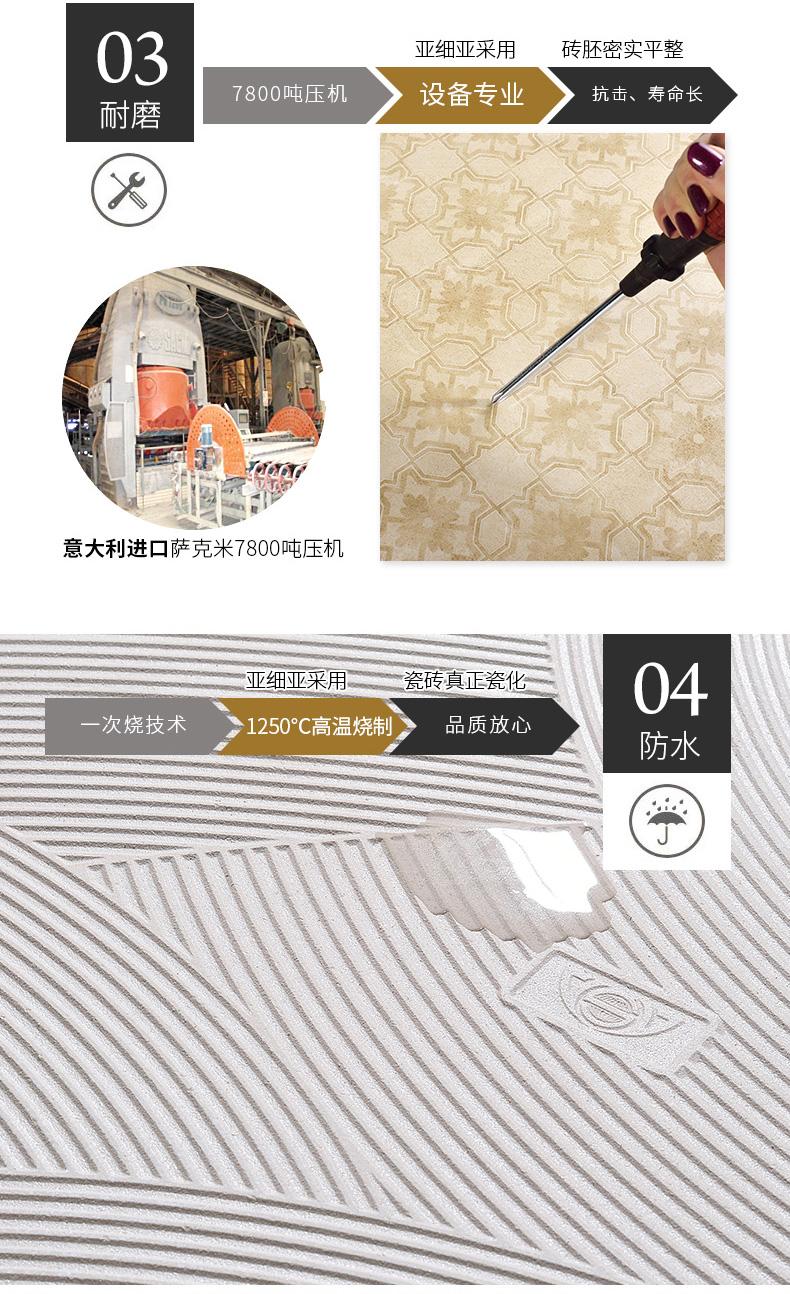 亚细亚瓷砖_05.jpg