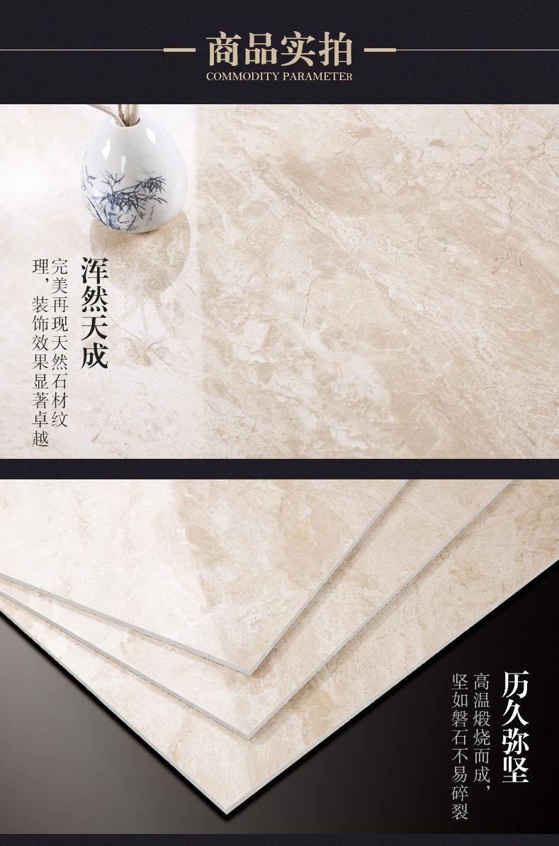 简一大理石瓷砖-香格娜米黄_11.jpg