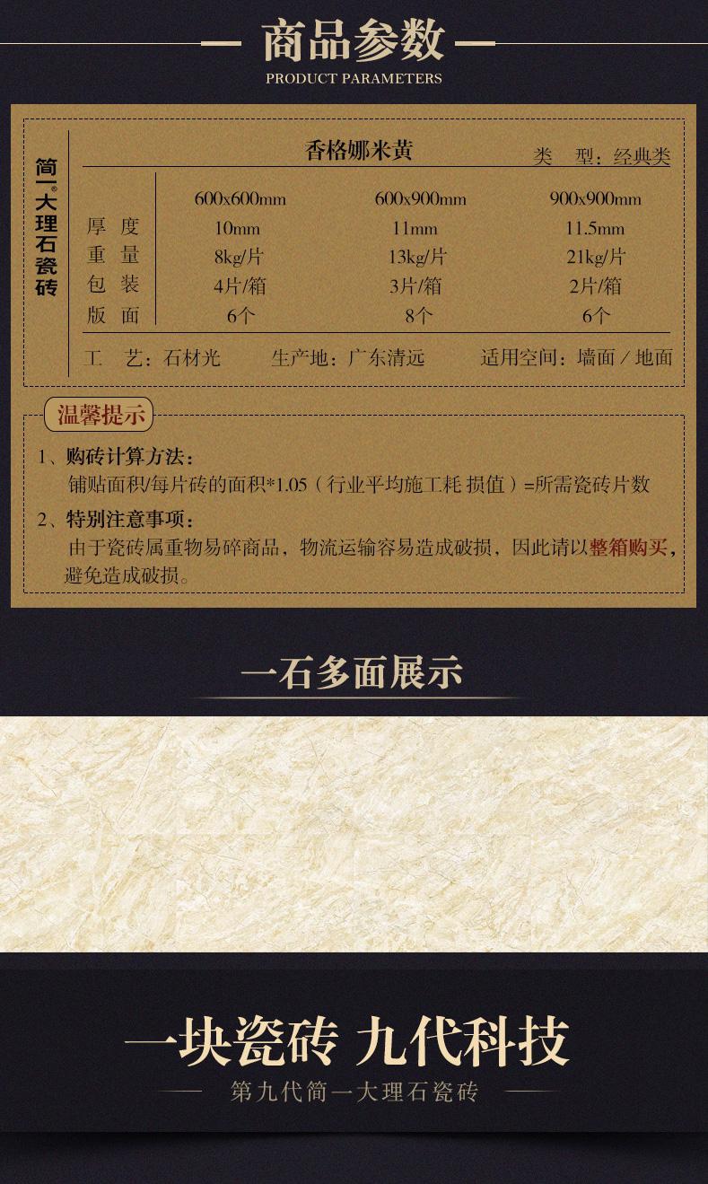简一大理石瓷砖-香格娜米黄_07.jpg