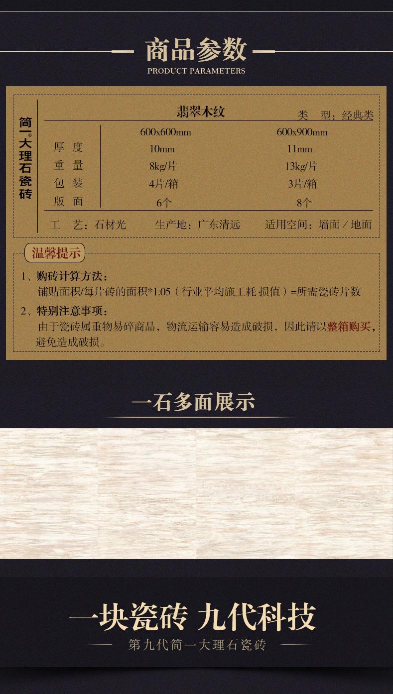 简一大理石瓷砖-翡翠木纹_07.jpg