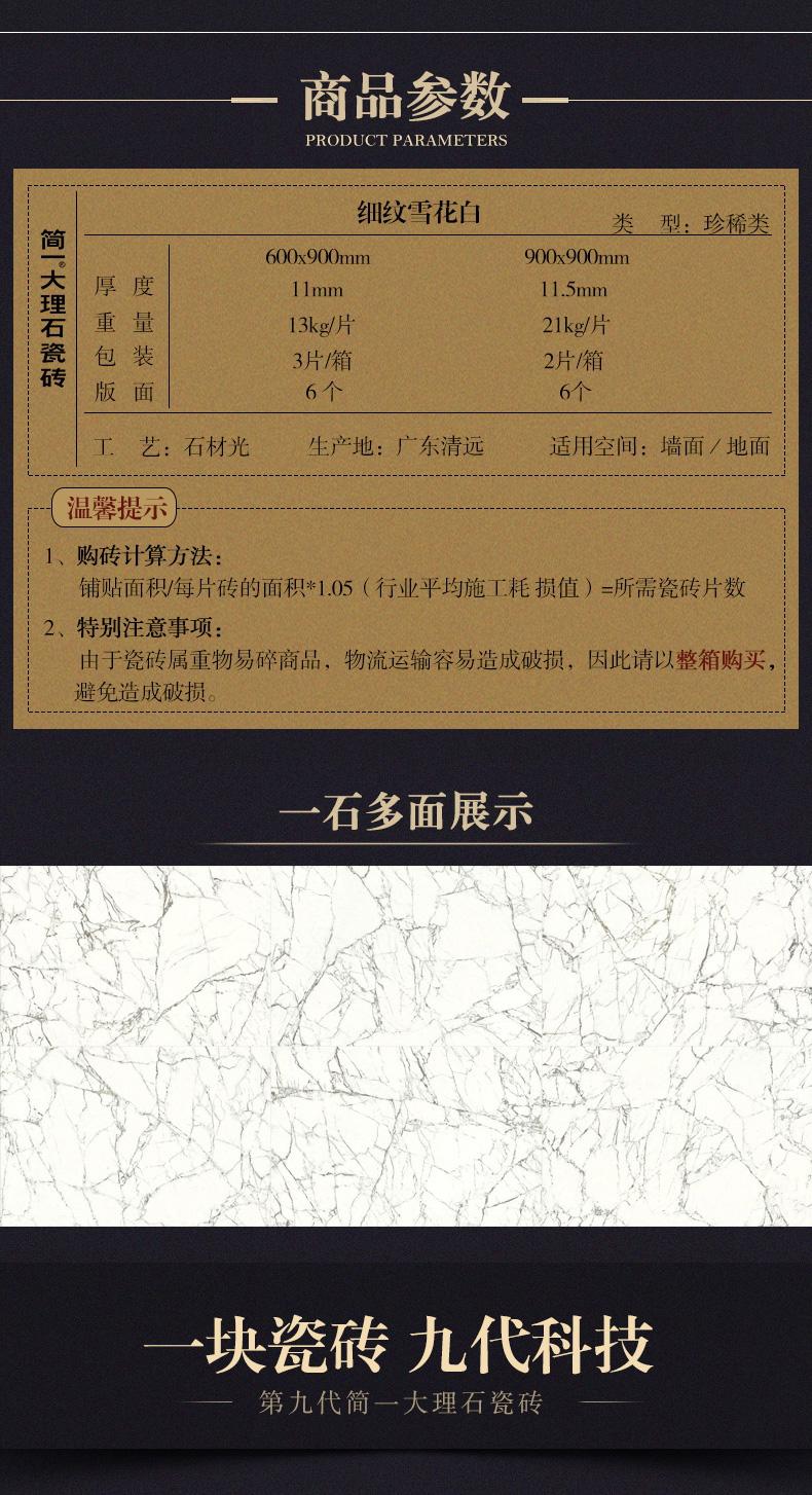 简一大理石瓷砖-细纹雪花白_07.jpg