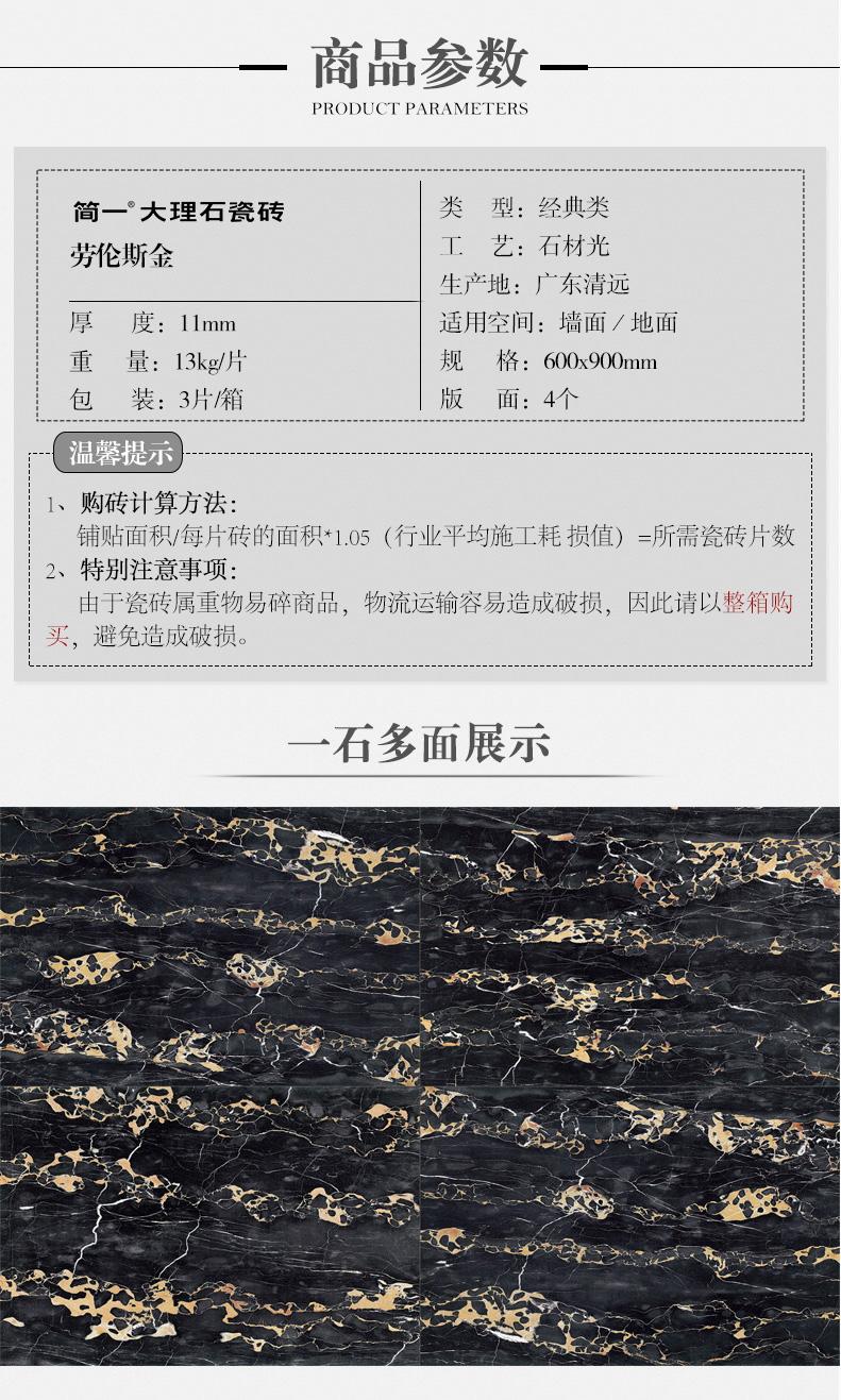 简一大理石瓷砖-劳伦斯金_08.jpg