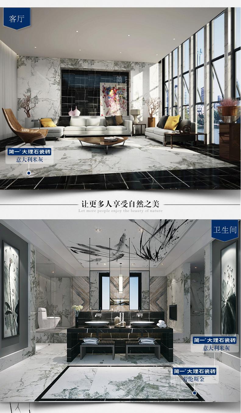 简一大理石瓷砖-劳伦斯金_05.jpg