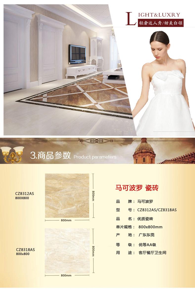 马可波罗瓷砖-凯悦石客厅地砖CZ8312AS_04.jpg