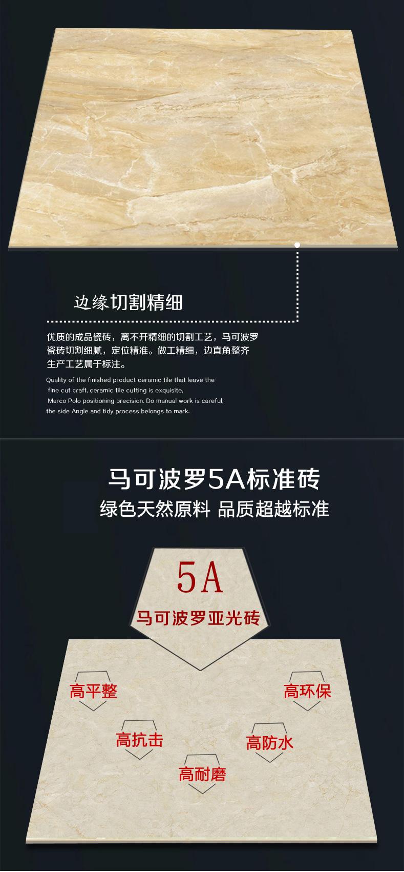 马可波罗瓷砖-凯悦石客厅地砖CZ8312AS_08.jpg
