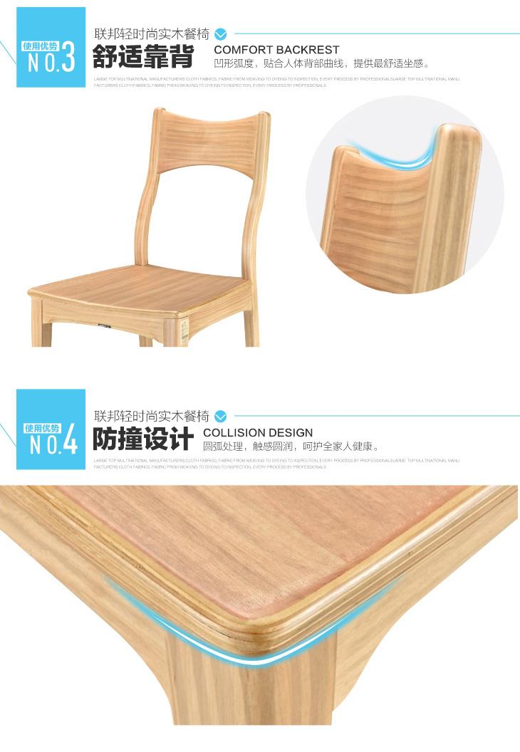 现代北欧全实木餐椅-F15806FA_07.jpg