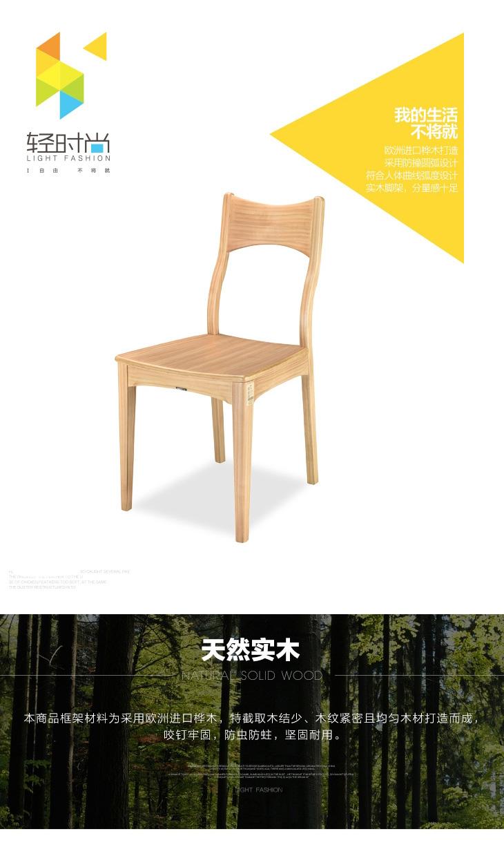现代北欧全实木餐椅-F15806FA_01.jpg