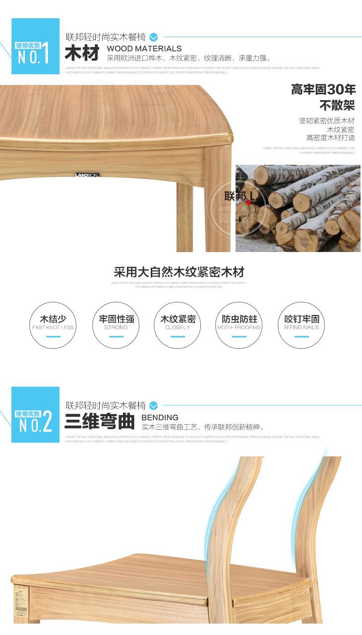 现代北欧全实木餐椅-F15806FA_06.jpg