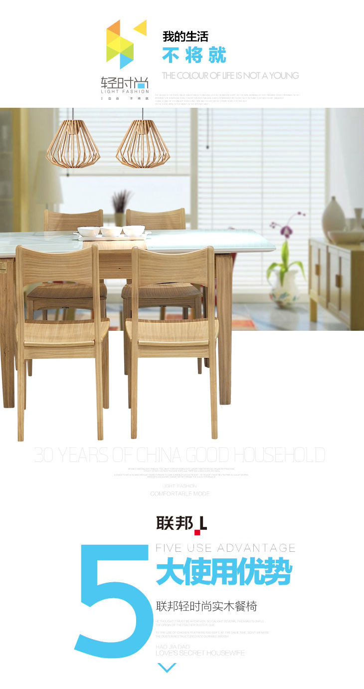 现代北欧全实木餐椅-F15806FA_05.jpg