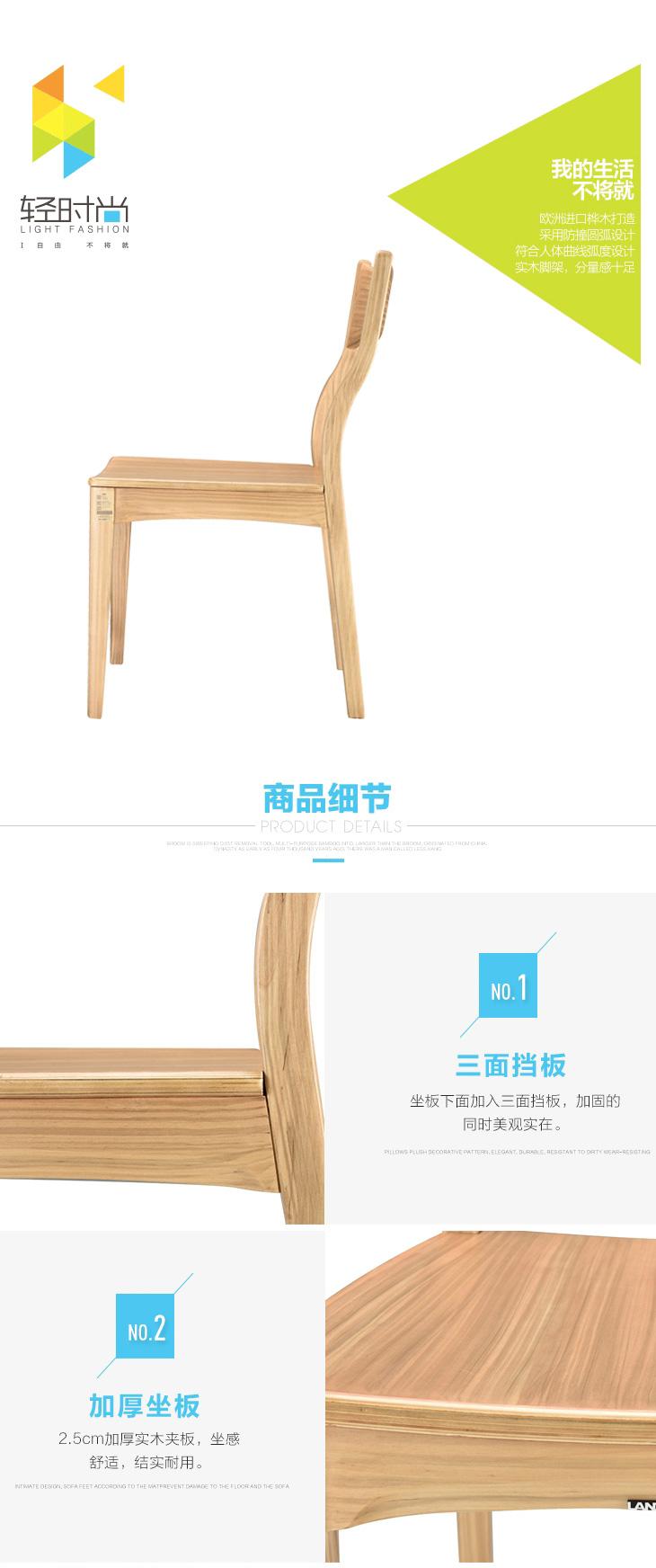 现代北欧全实木餐椅-F15806FA_03.jpg