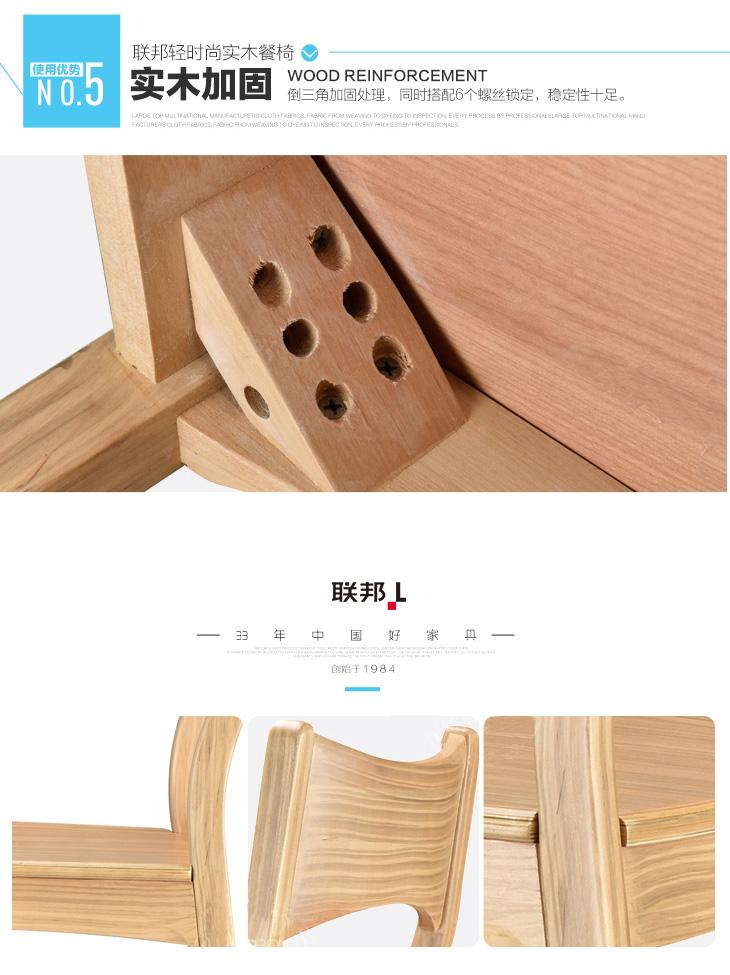现代北欧全实木餐椅-F15806FA_08.jpg