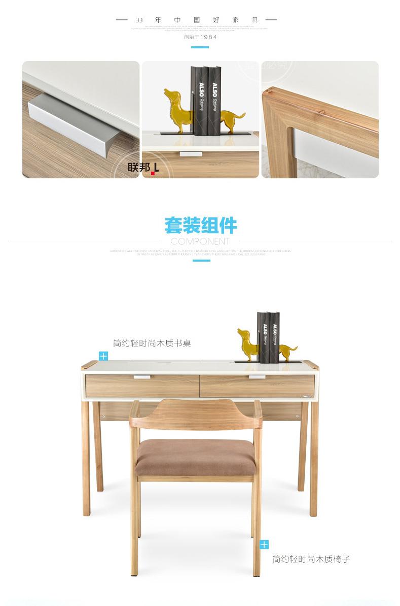 现代北欧实木书桌-家用学习桌F15801BA_10.jpg