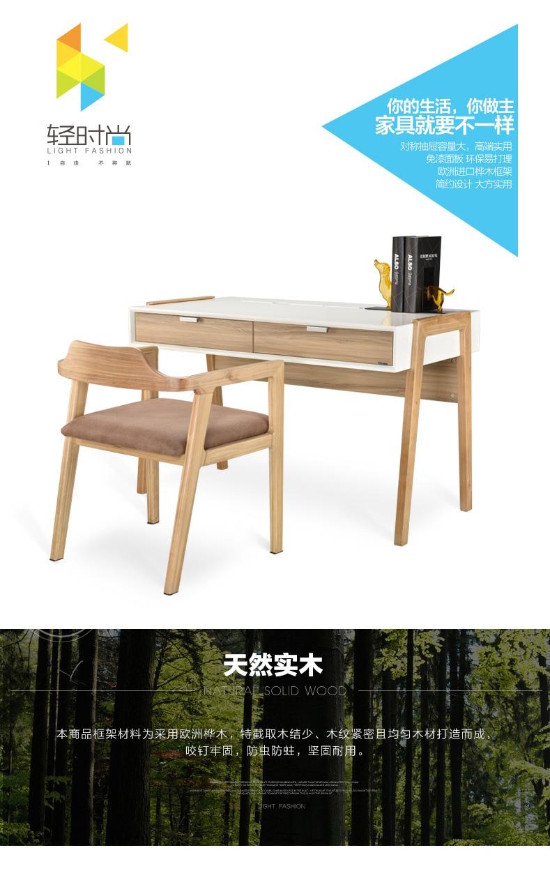 现代北欧实木书桌-家用学习桌F15801BA_01.jpg