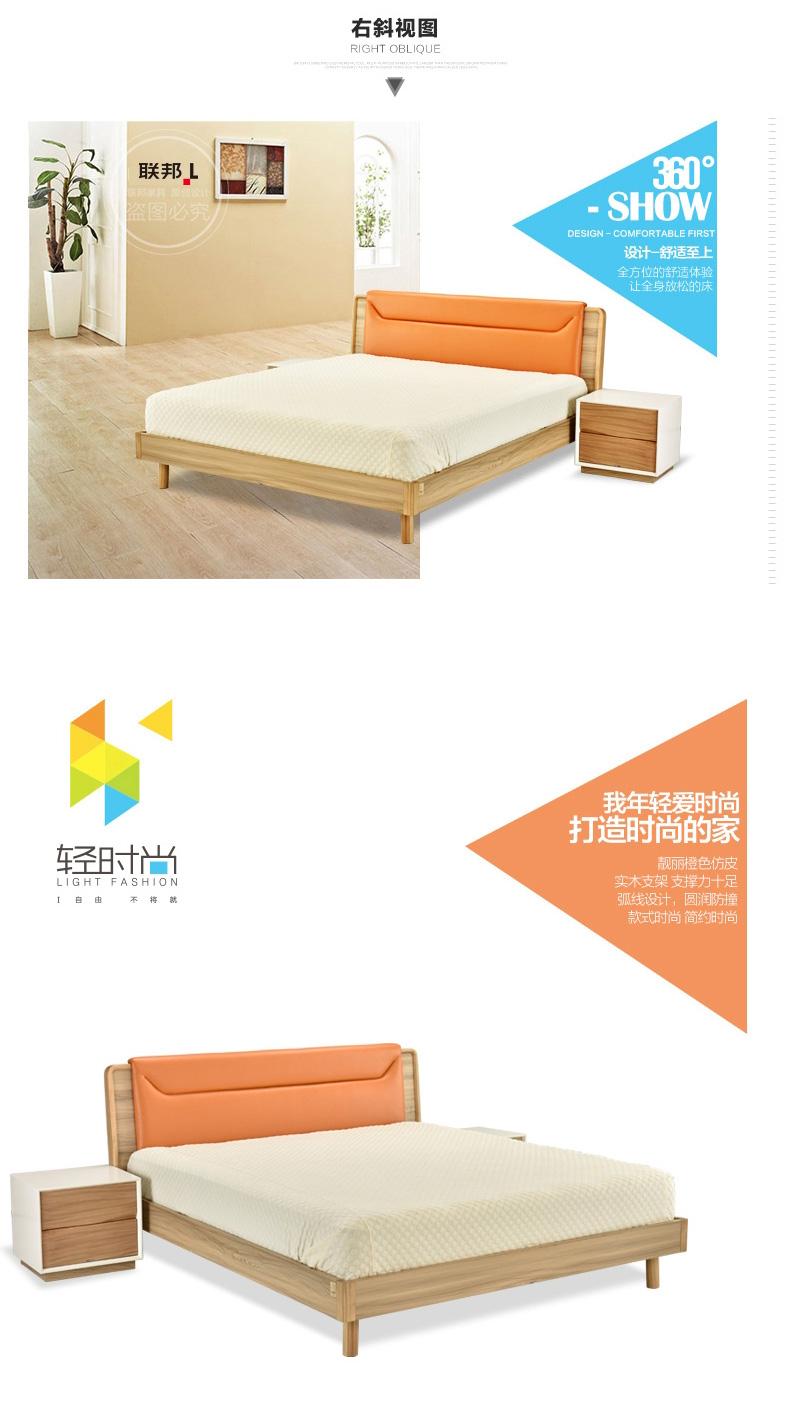 联邦家具-北欧现代实木床1.5米_03.jpg