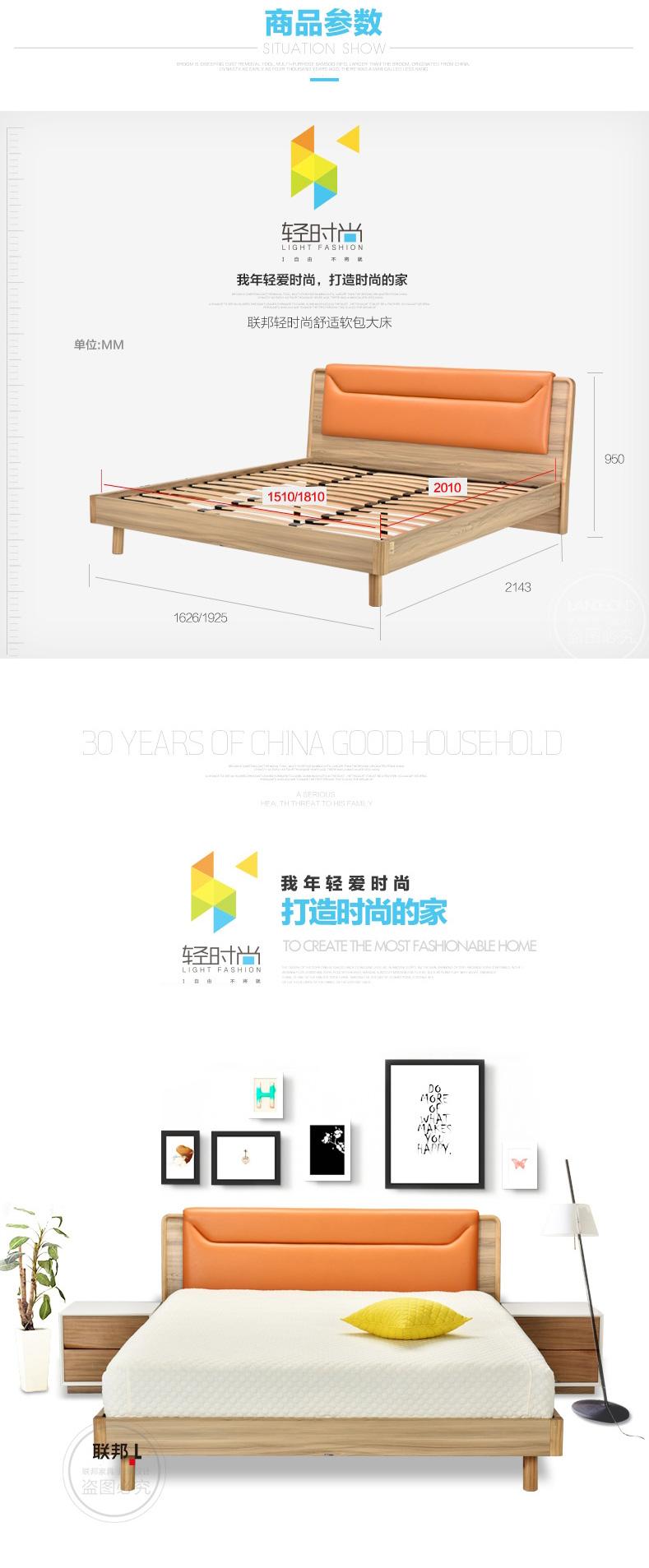 联邦家具-北欧现代实木床1.5米_06.jpg