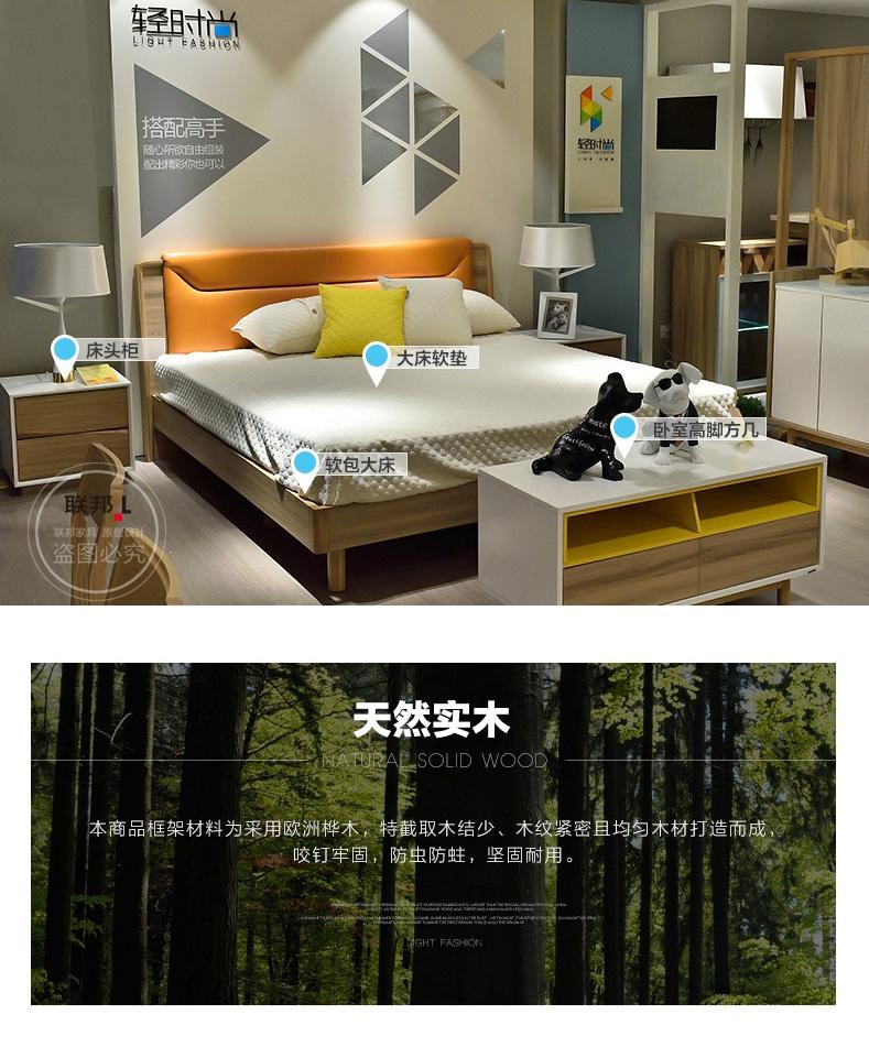 联邦家具-北欧现代实木床1.5米_01.jpg