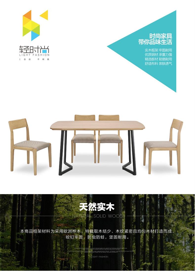 简约现代餐桌椅组合4人-F15801FA_01.jpg