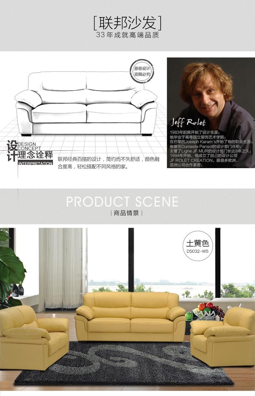 联邦家私-简约现代皮艺沙发-123组合_01.jpg