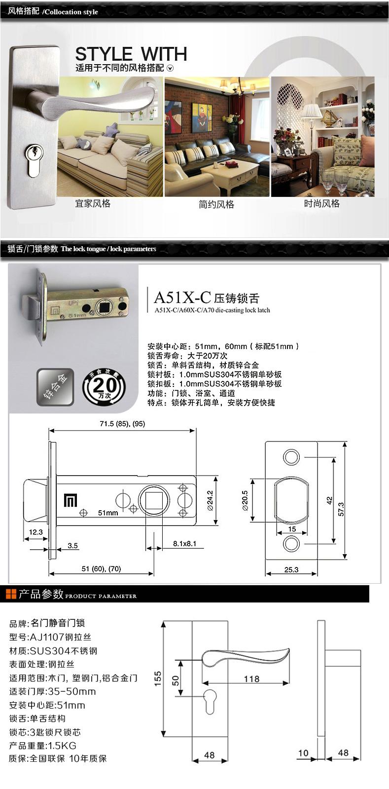 名门正品-室内拉丝不锈钢执手锁AJ1107A_05.jpg