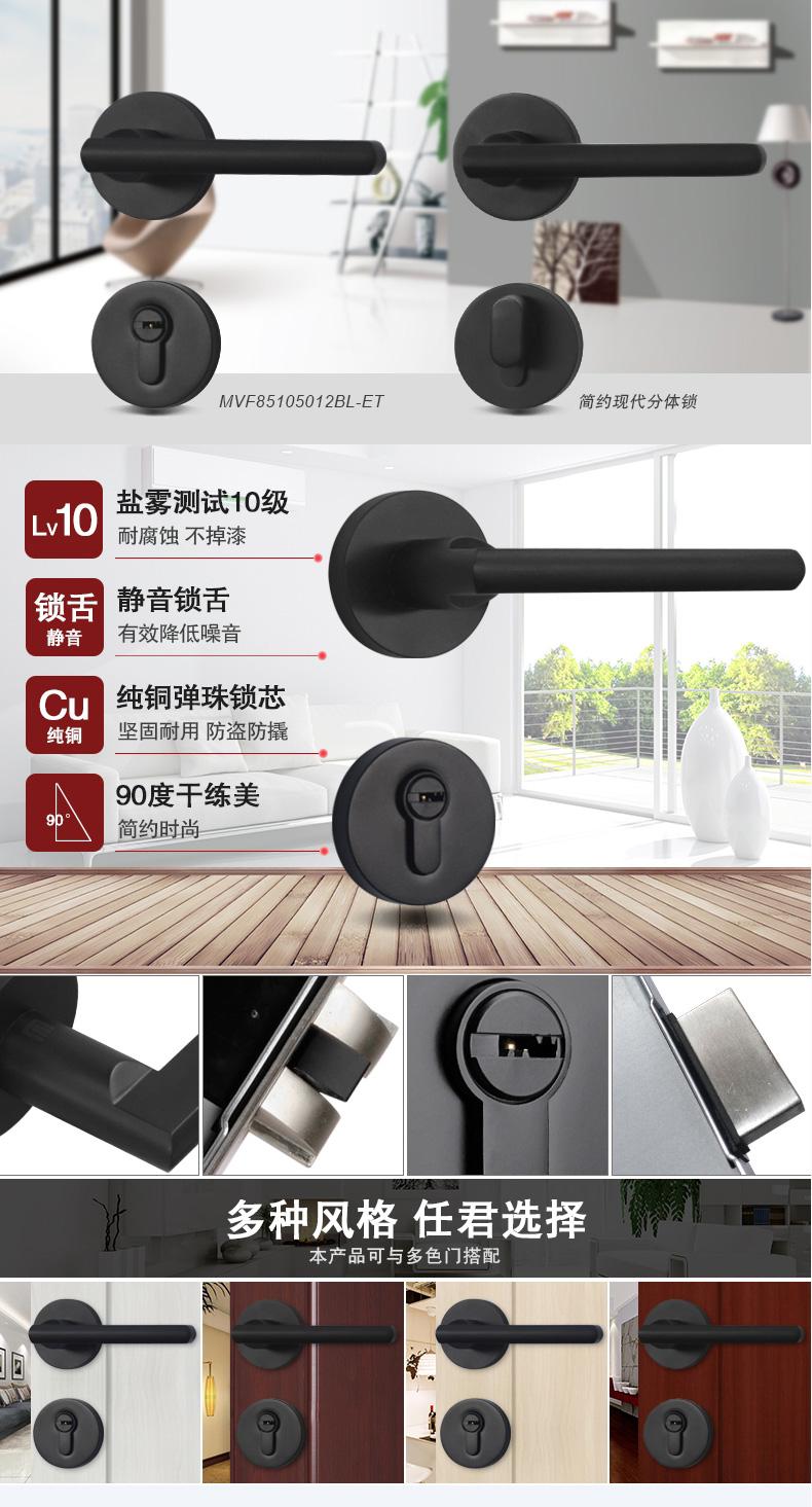 名门黑色门锁-室内静音锁具三件套装_01.jpg