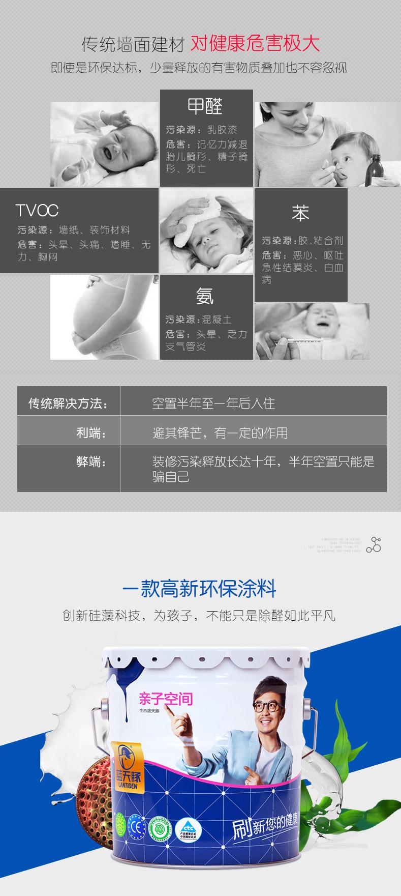 蓝天豚-水性硅藻泥-亲子空间_02.jpg