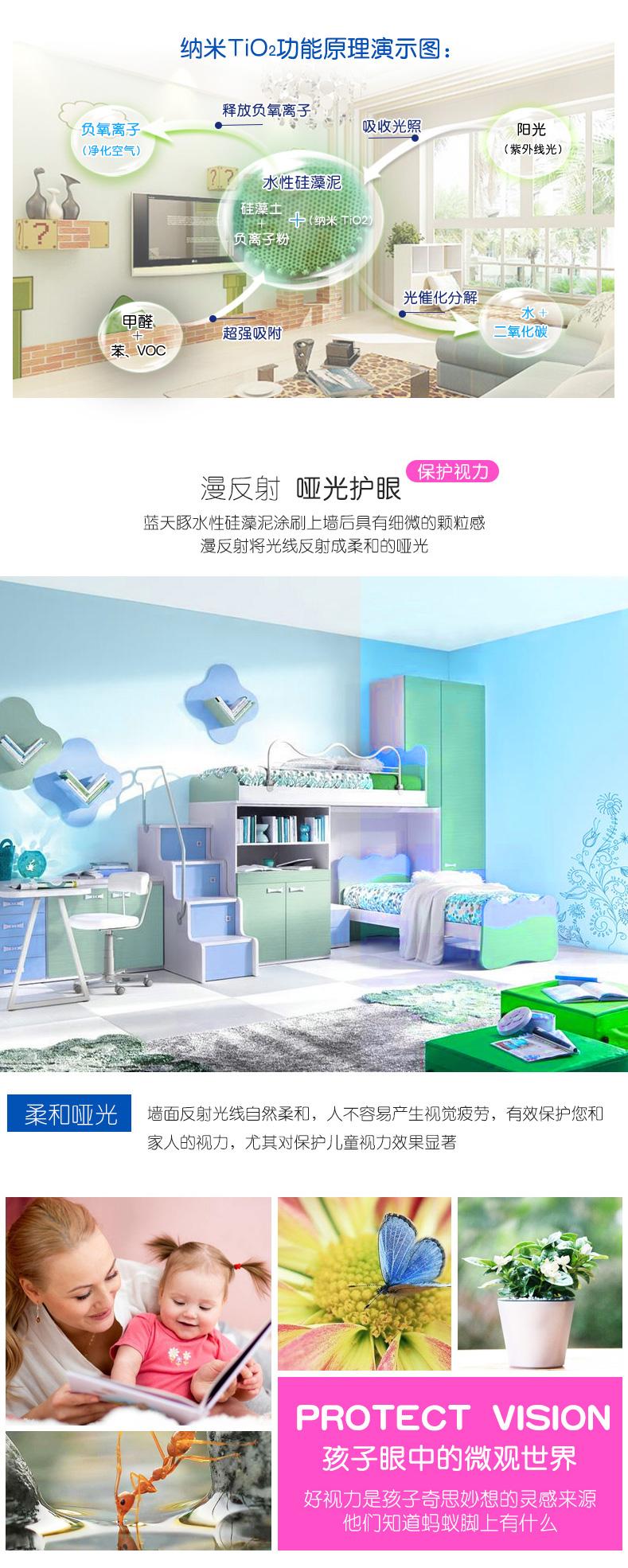 蓝天豚-水性硅藻泥-亲子空间_06.jpg