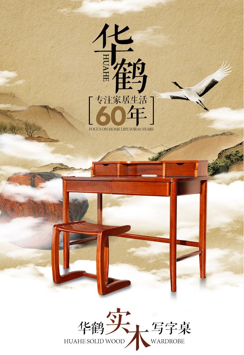 纯实木写字桌现代中式HT83J_01.jpg