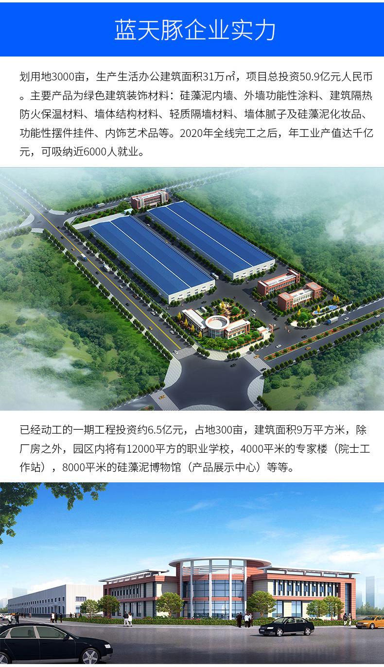 蓝天豚-水性硅藻泥-电商联盟10KG_08.jpg
