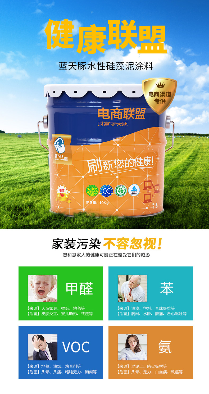 蓝天豚-水性硅藻泥-电商联盟10KG_01.jpg