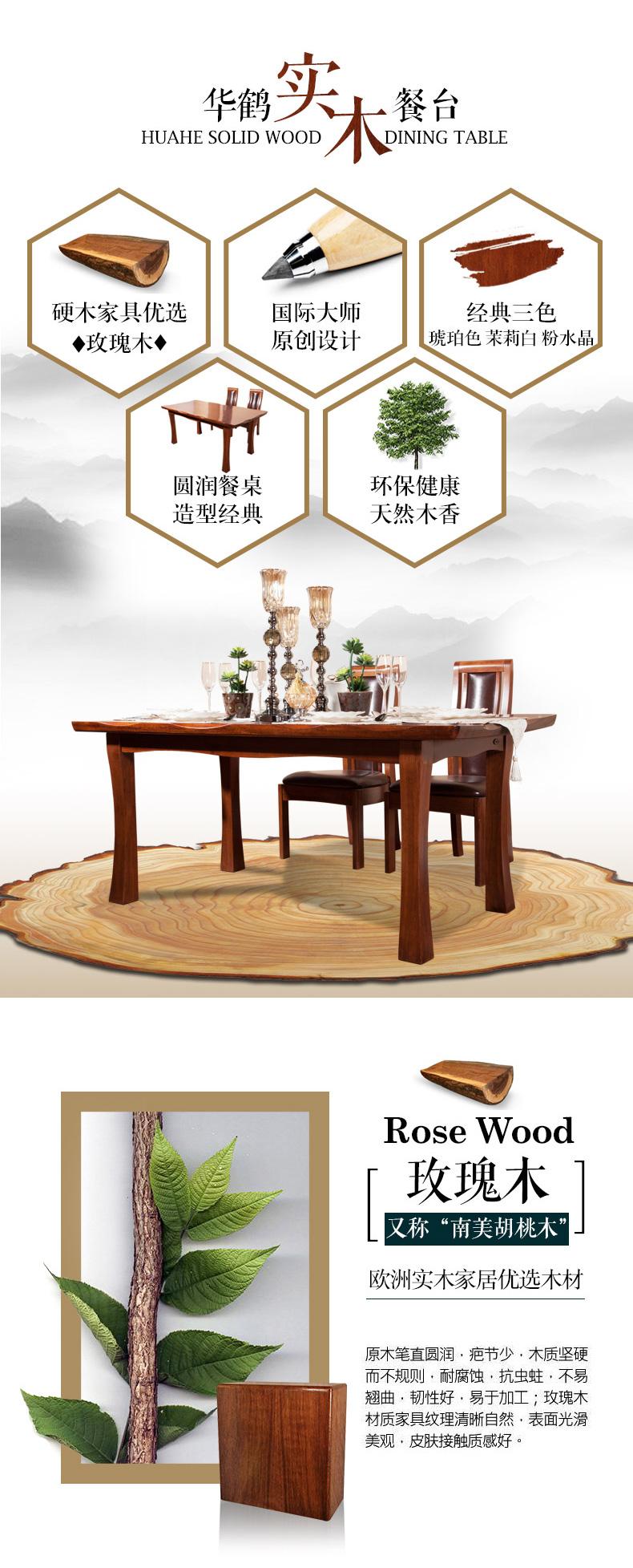 实木家用组合餐桌-1815HT83M_02.jpg
