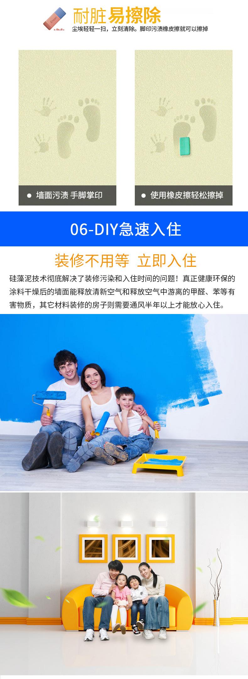 蓝天豚-水性硅藻泥-电商联盟10KG_05.jpg