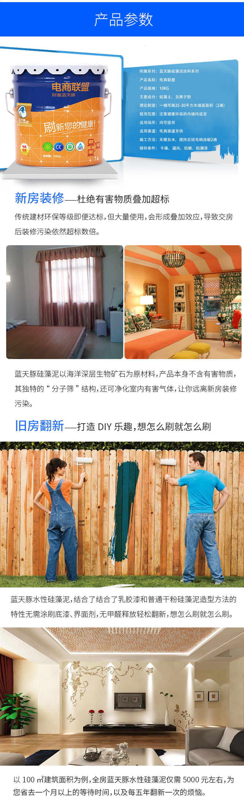 蓝天豚-水性硅藻泥-电商联盟10KG_06.jpg