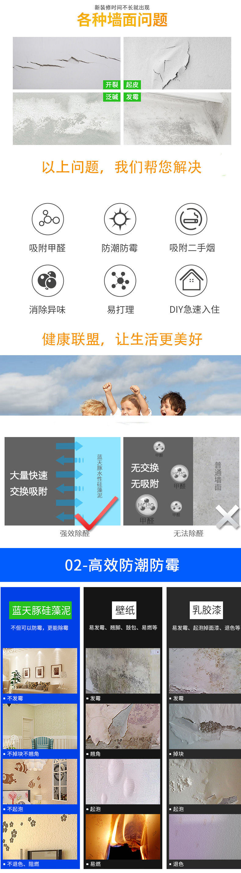 蓝天豚-水性硅藻泥-电商联盟10KG_02.jpg