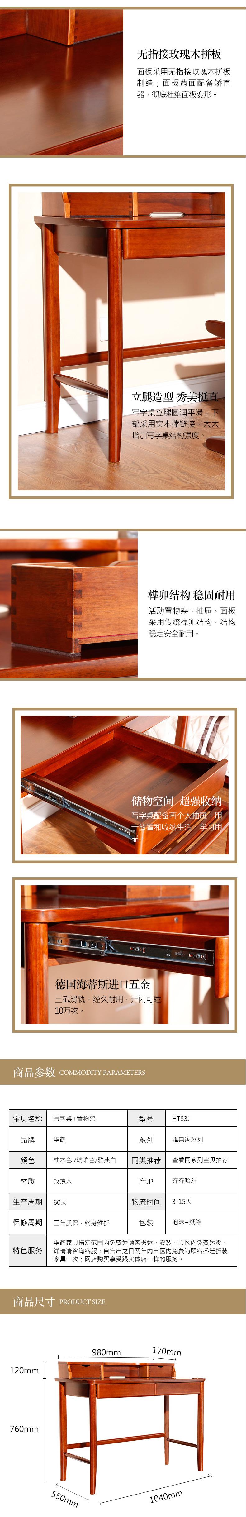 纯实木写字桌现代中式HT83J_06.jpg