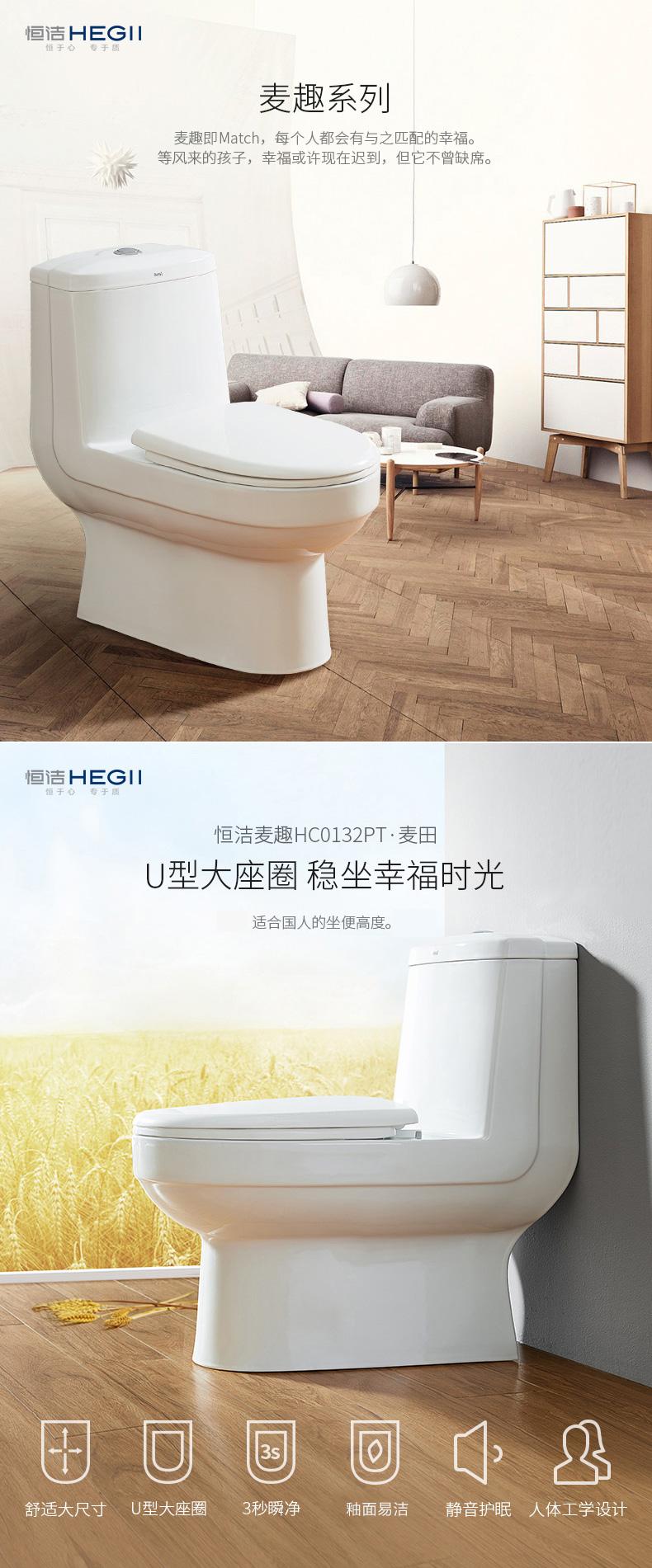 恒洁-大尺寸舒适款马桶HC0132PT_01.jpg