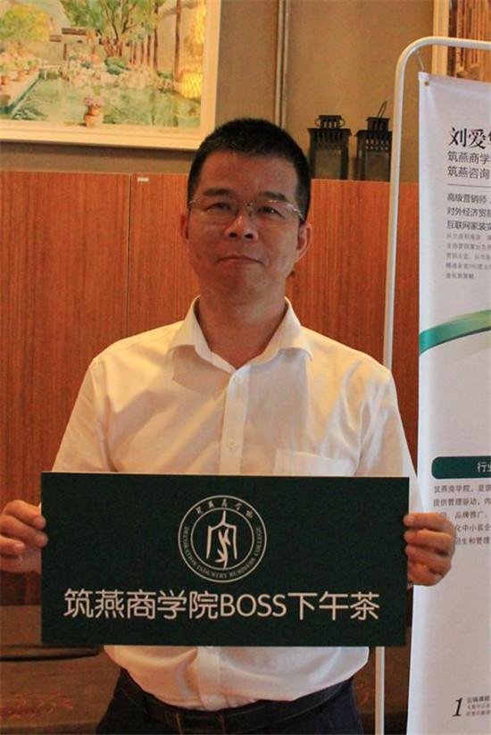 筑燕商学院BOSS下午茶第七期:大泰州大上海平面设计图片