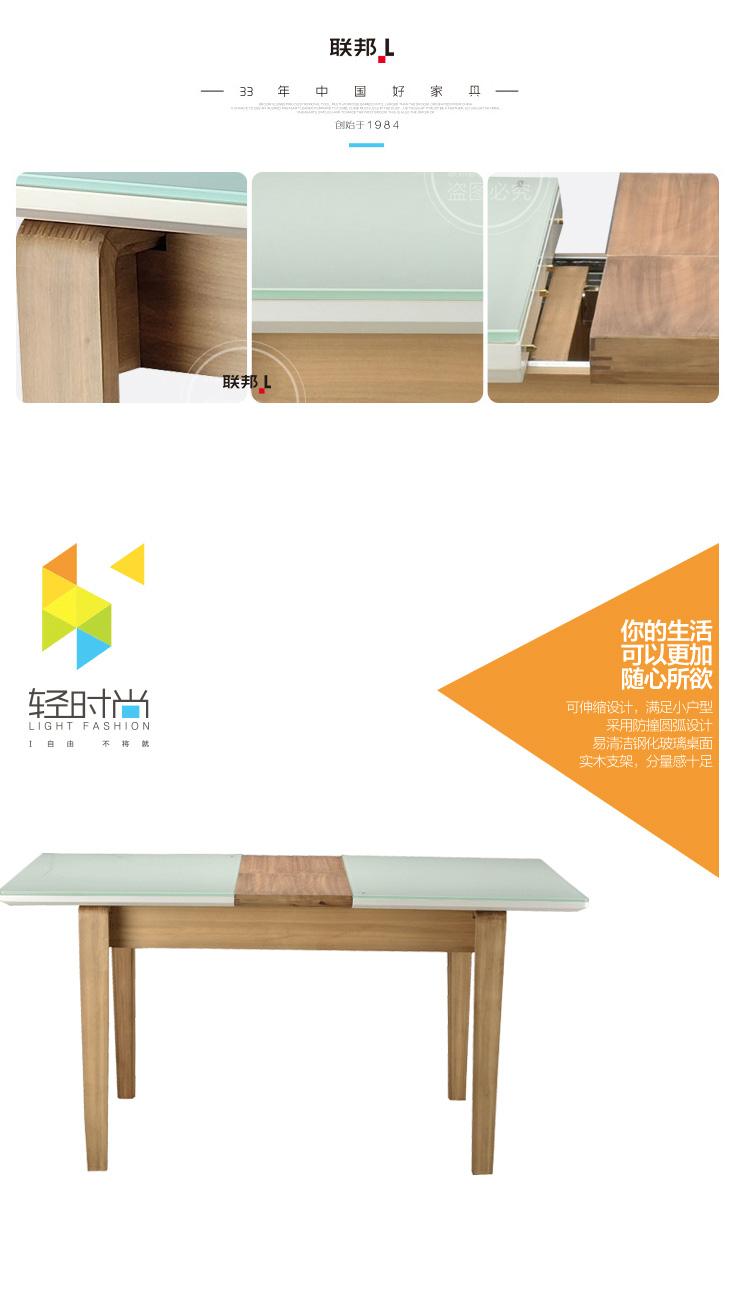 联邦家具-北欧现代实木可伸缩餐桌_08.jpg