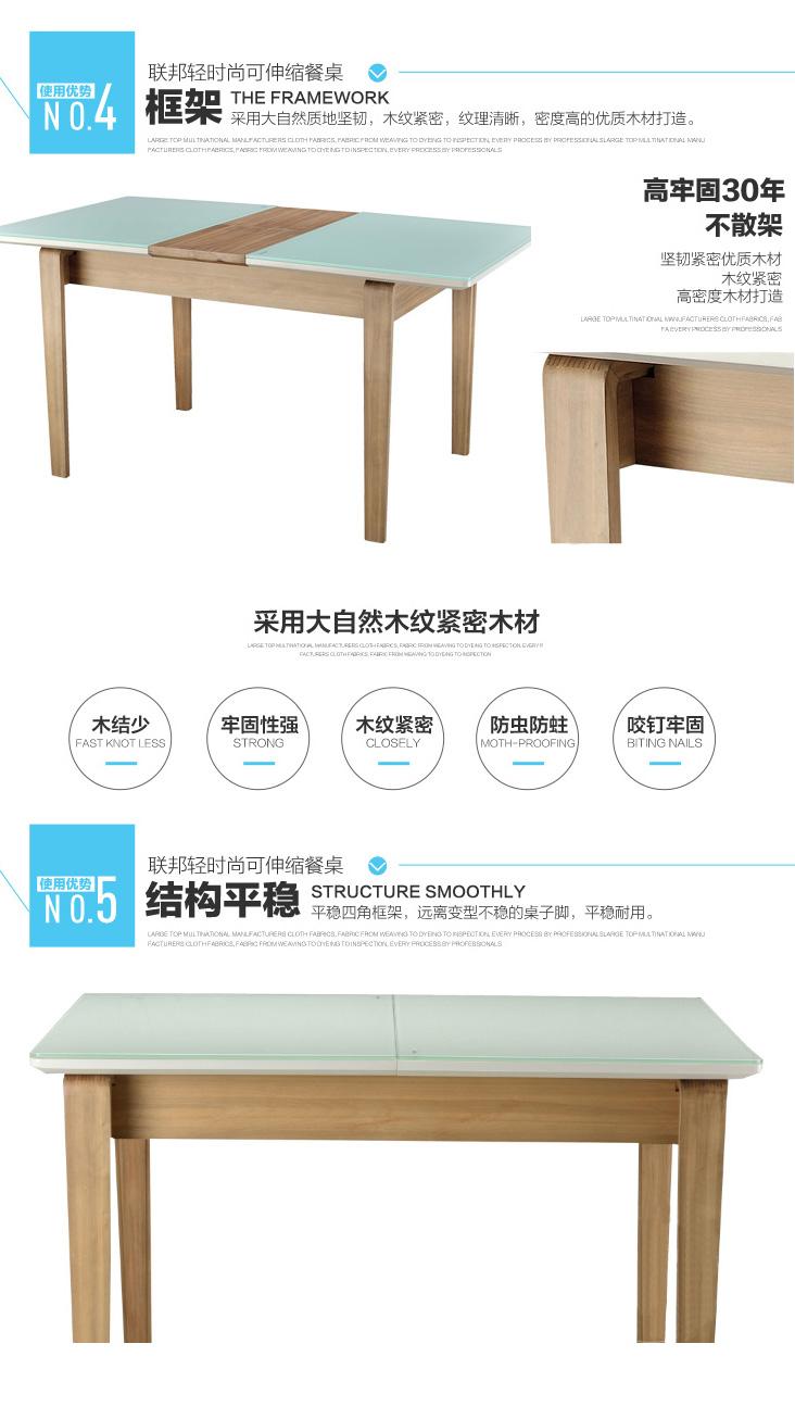 联邦家具-北欧现代实木可伸缩餐桌_07.jpg