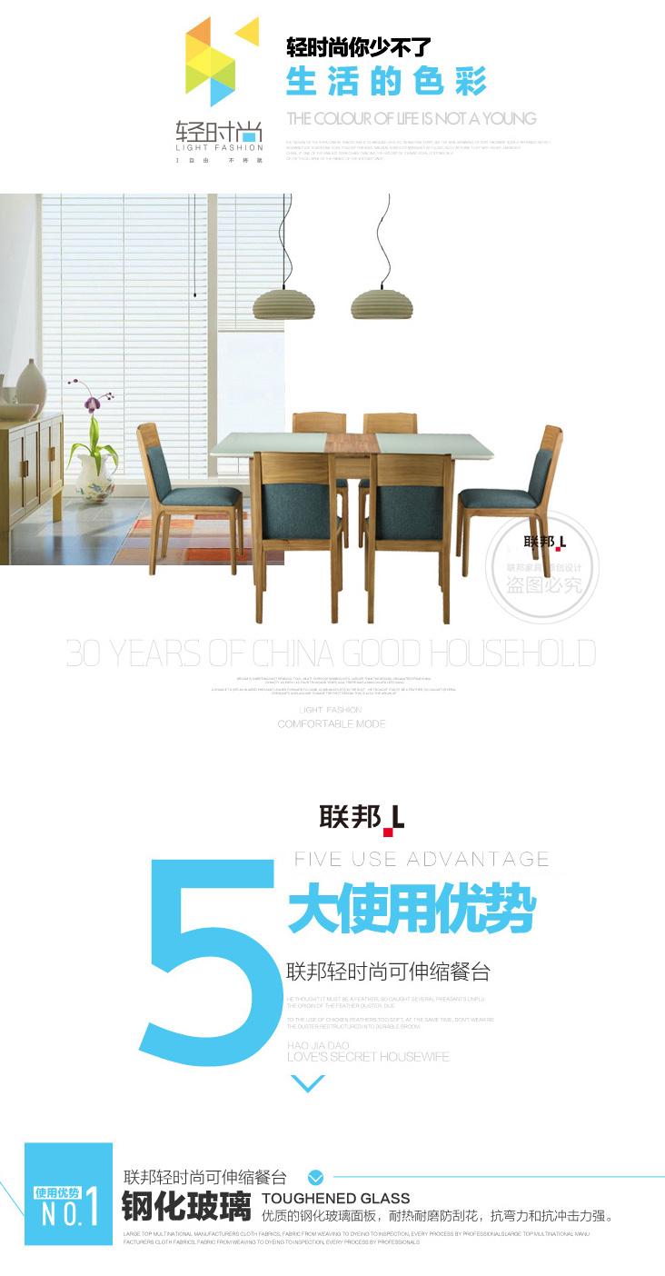 联邦家具-北欧现代实木可伸缩餐桌_05.jpg