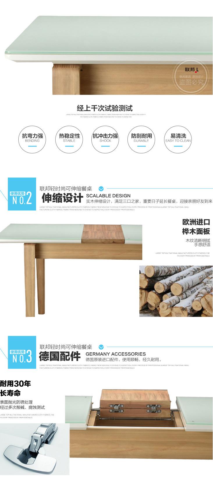 联邦家具-北欧现代实木可伸缩餐桌_06.jpg