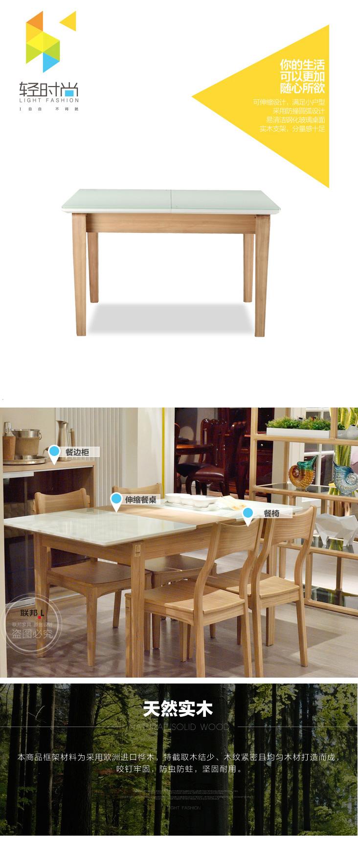 联邦家具-北欧现代实木可伸缩餐桌_01.jpg