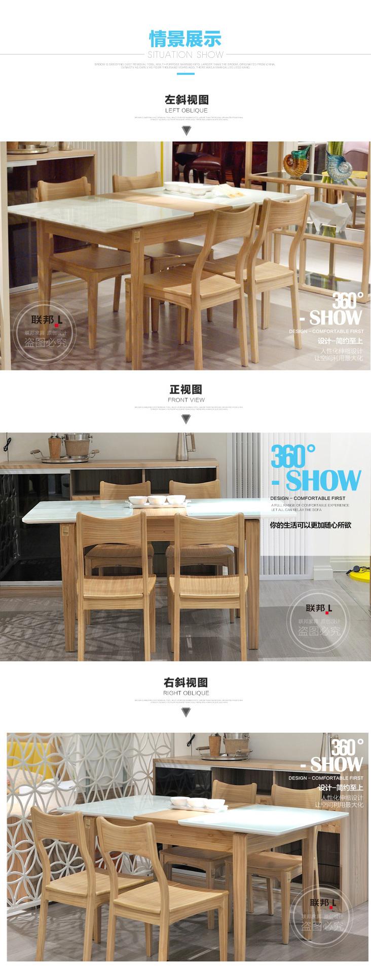 联邦家具-北欧现代实木可伸缩餐桌_02.jpg