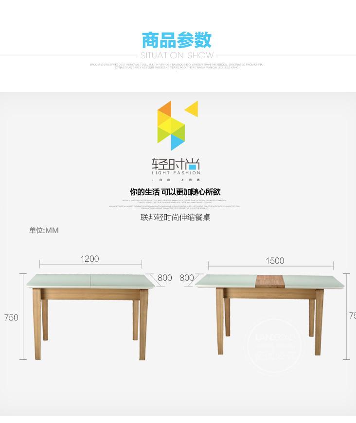 联邦家具-北欧现代实木可伸缩餐桌_03.jpg