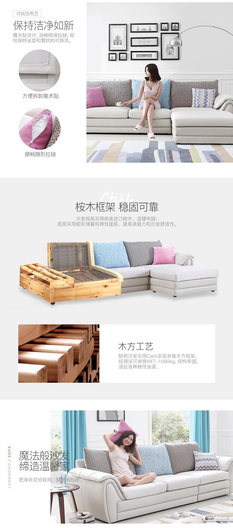 联邦家具-客厅布艺沙发茶几组合_10.jpg