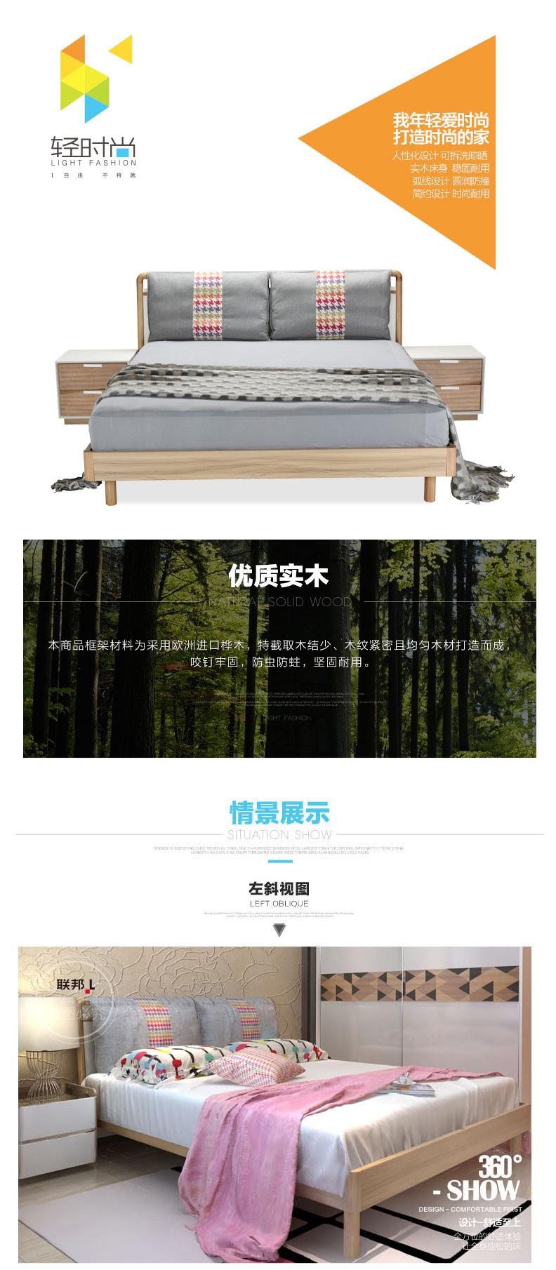 联邦家具-北欧风格软靠实木床1_01.jpg